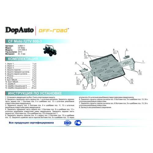 Полный комплект защиты для CFMOTO CF800-U8 Tracker...