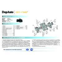 Полный комплект защиты для Baltmotors Jumbo 700 MA..
