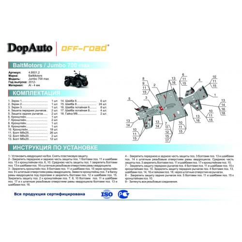 Полный комплект защиты для Baltmotors Jumbo 700 MA...