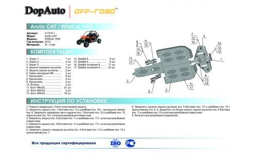 Комплект защиты для Arctic Cat Wildcat 1000i (2011-)
