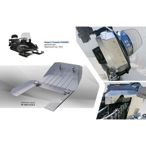 Защита для снегохода Yamaha Viking 540 IV 2012+...