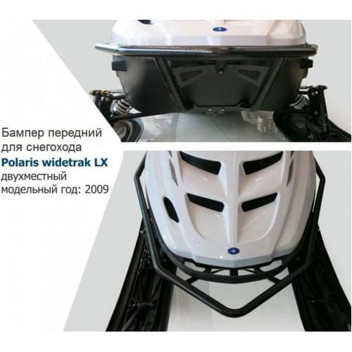 Бампер передний для снегохода Polaris Widetrak LX ...