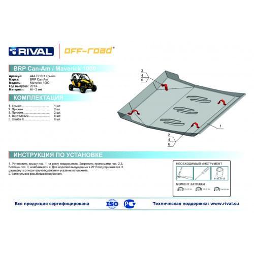 Крыша алюминевая для квадроцикла Сan am Maverick 2...